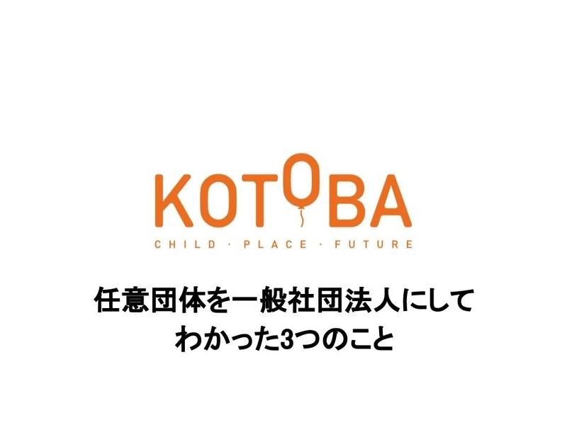 f:id:yatagawamasaki:20180922135927j:plain