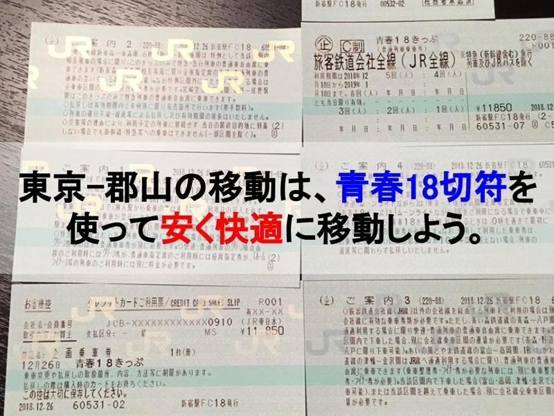 f:id:yatagawamasaki:20190108130805j:plain