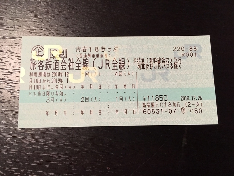 f:id:yatagawamasaki:20190108134309j:plain
