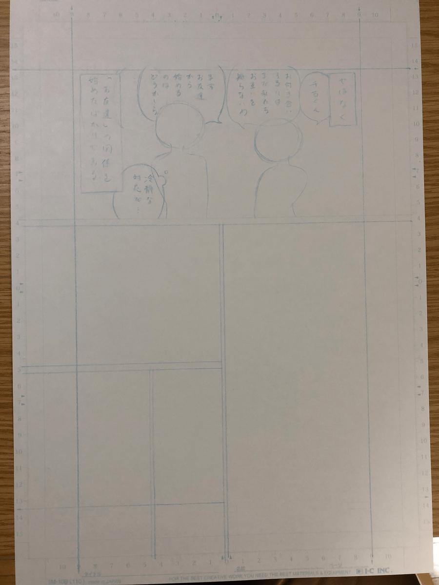 f:id:yatamaru0131:20191024002125p:plain