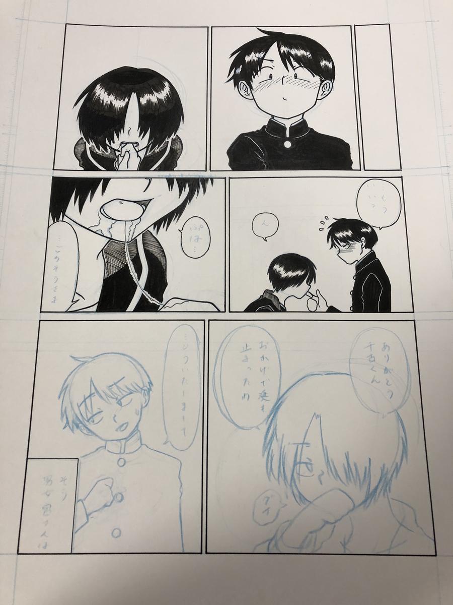 f:id:yatamaru0131:20200126234509j:plain