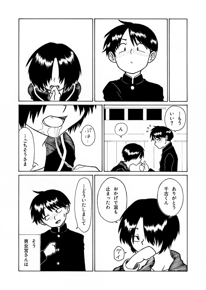 f:id:yatamaru0131:20200224025155p:plain