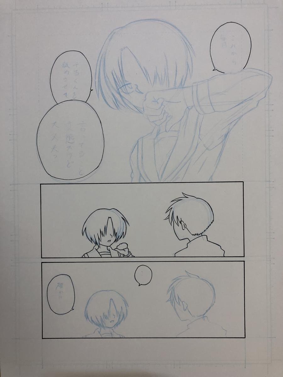 f:id:yatamaru0131:20200615015806j:plain