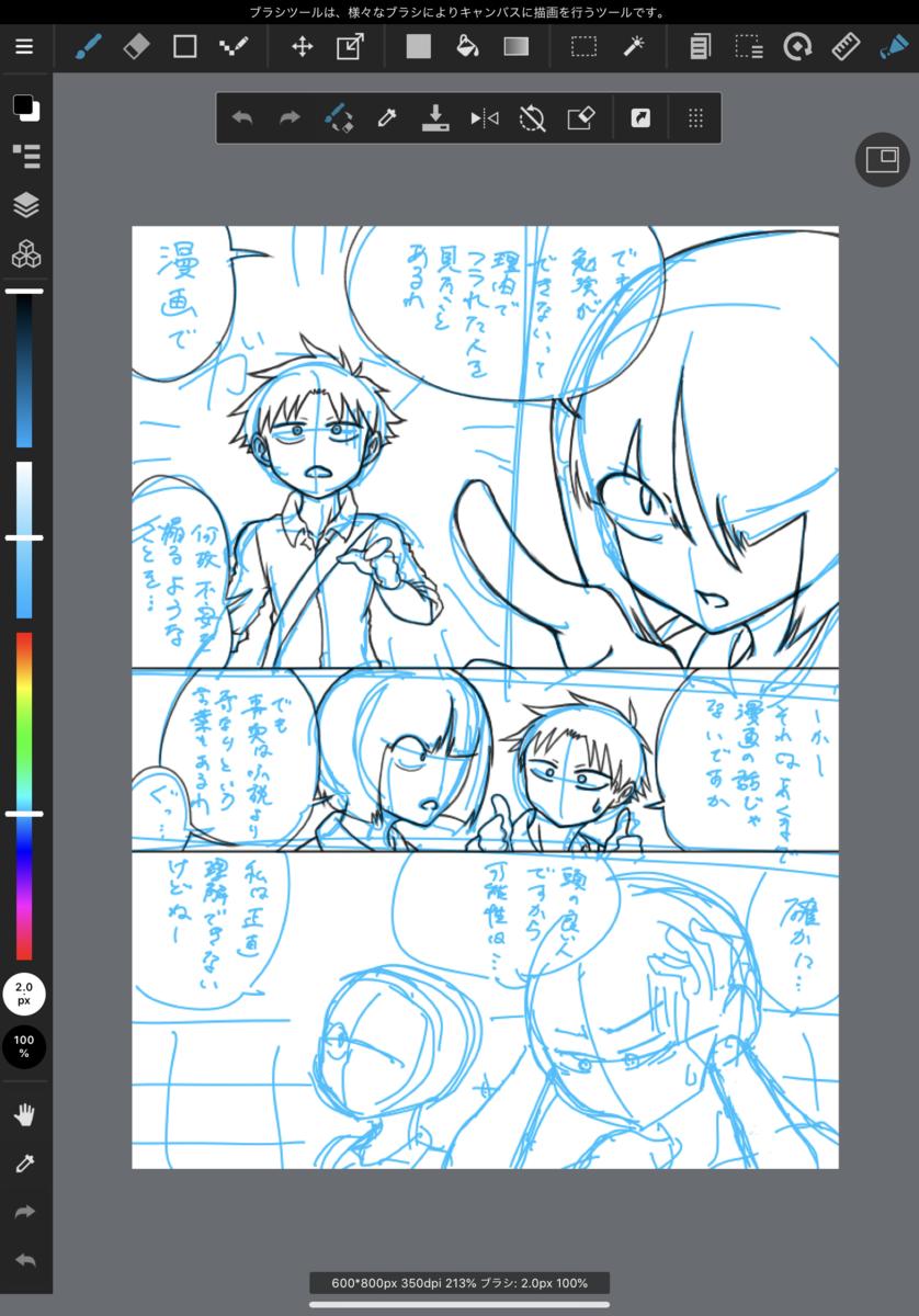 f:id:yatamaru0131:20200816085329p:plain