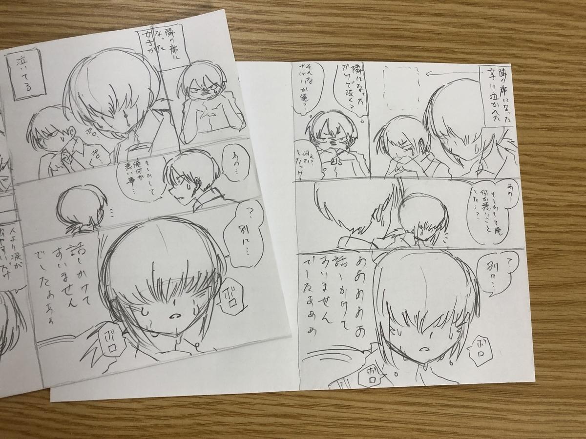 f:id:yatamaru0131:20200817011536j:plain