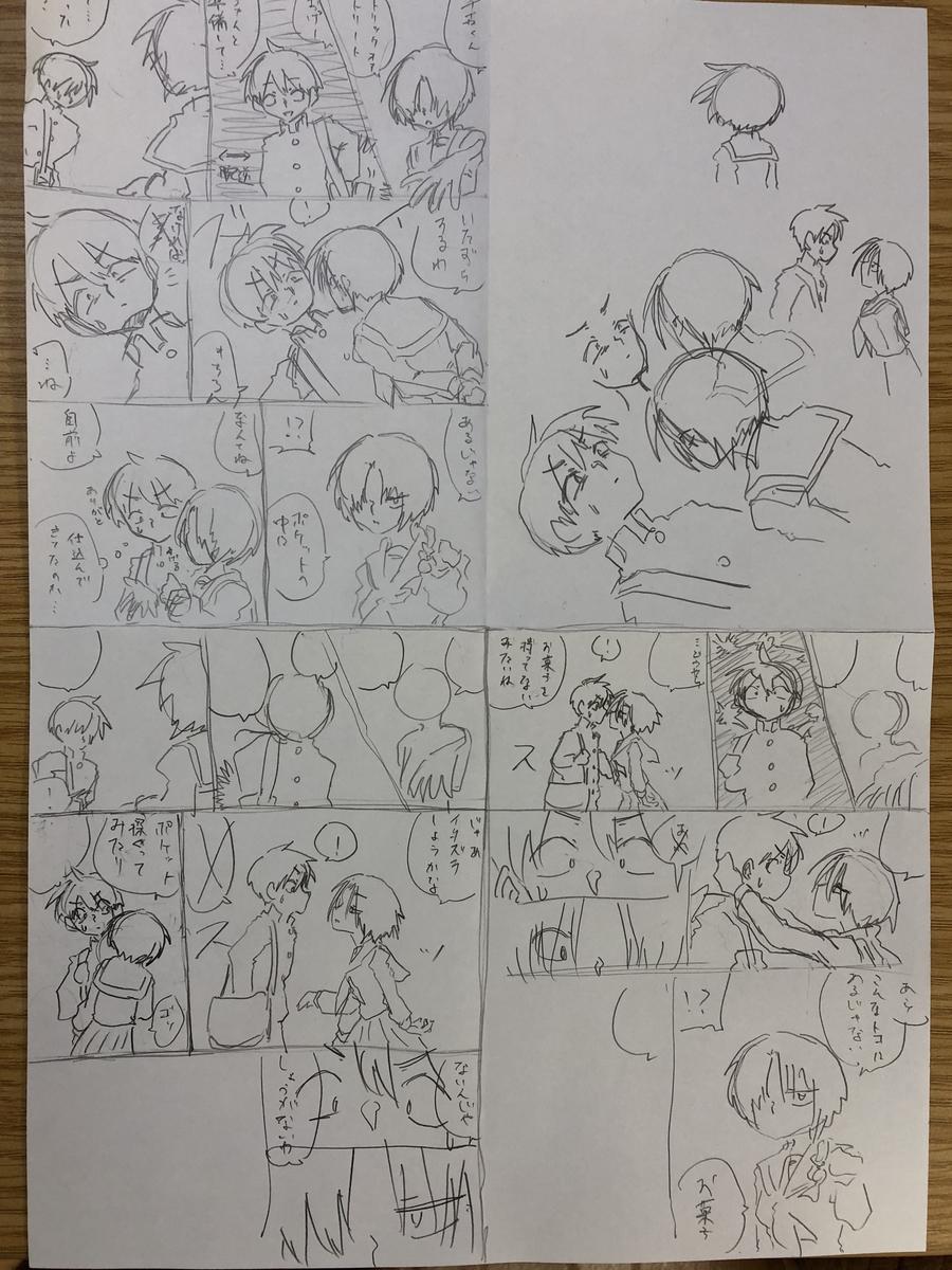 f:id:yatamaru0131:20201012013752j:plain