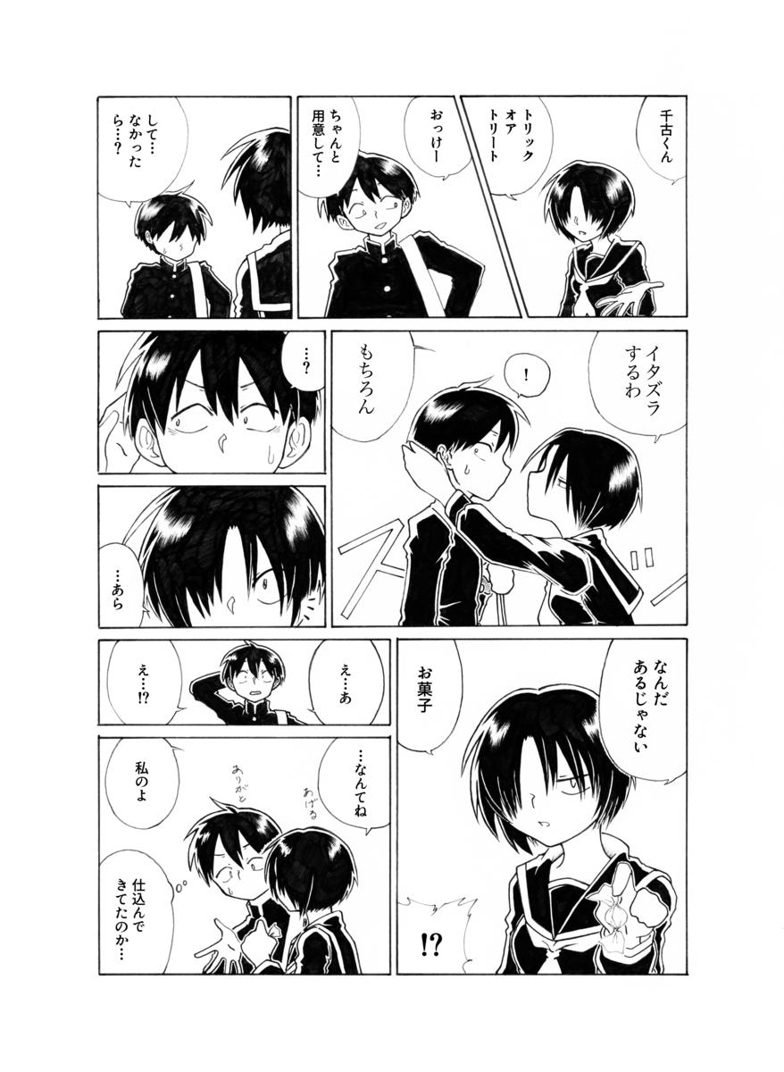 f:id:yatamaru0131:20201031011634p:plain