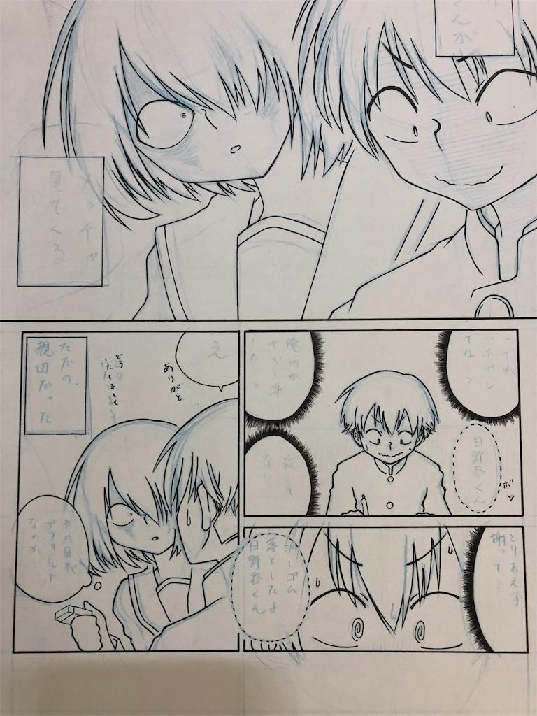 f:id:yatamaru0131:20201203234127j:image