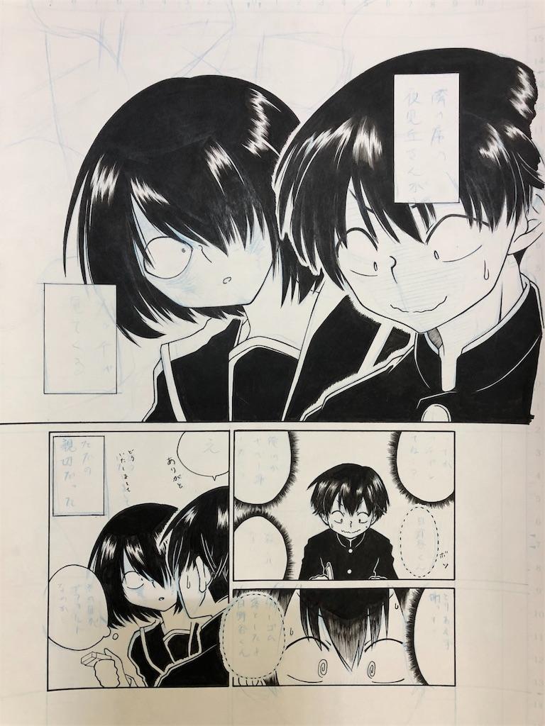 f:id:yatamaru0131:20201215005652j:image