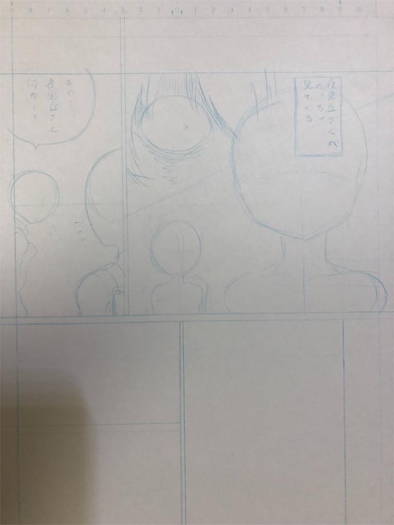 f:id:yatamaru0131:20201220003013j:image