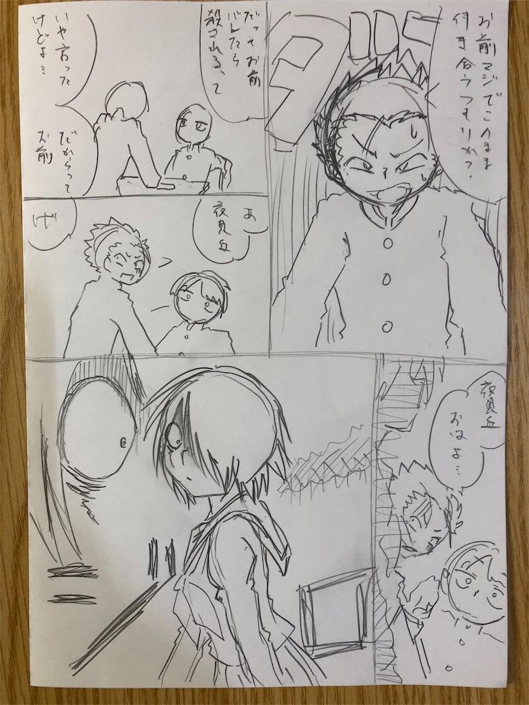 f:id:yatamaru0131:20210304014119j:image