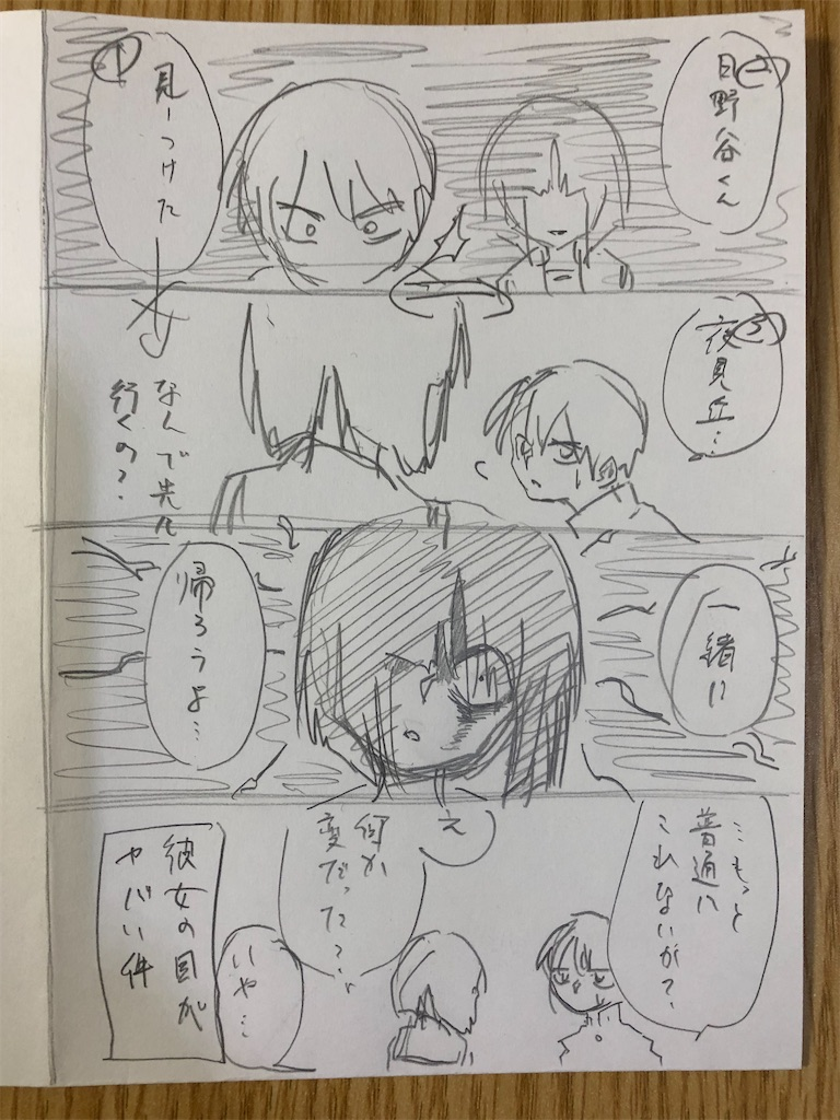 f:id:yatamaru0131:20210512000301j:image