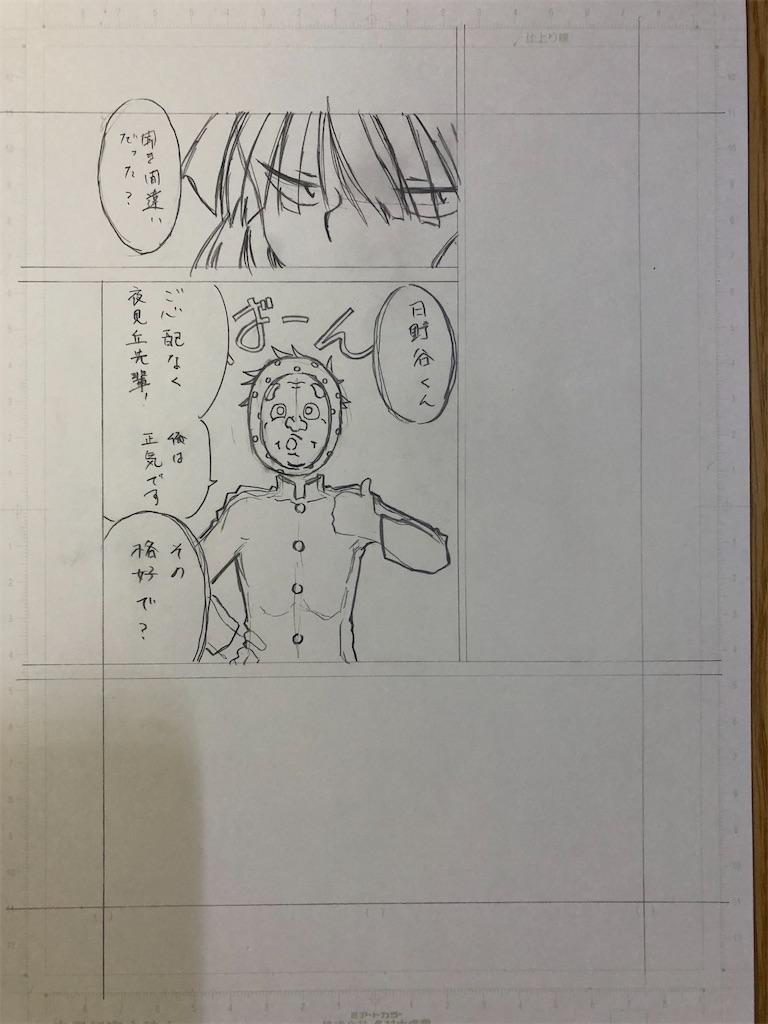 f:id:yatamaru0131:20210607003410j:image