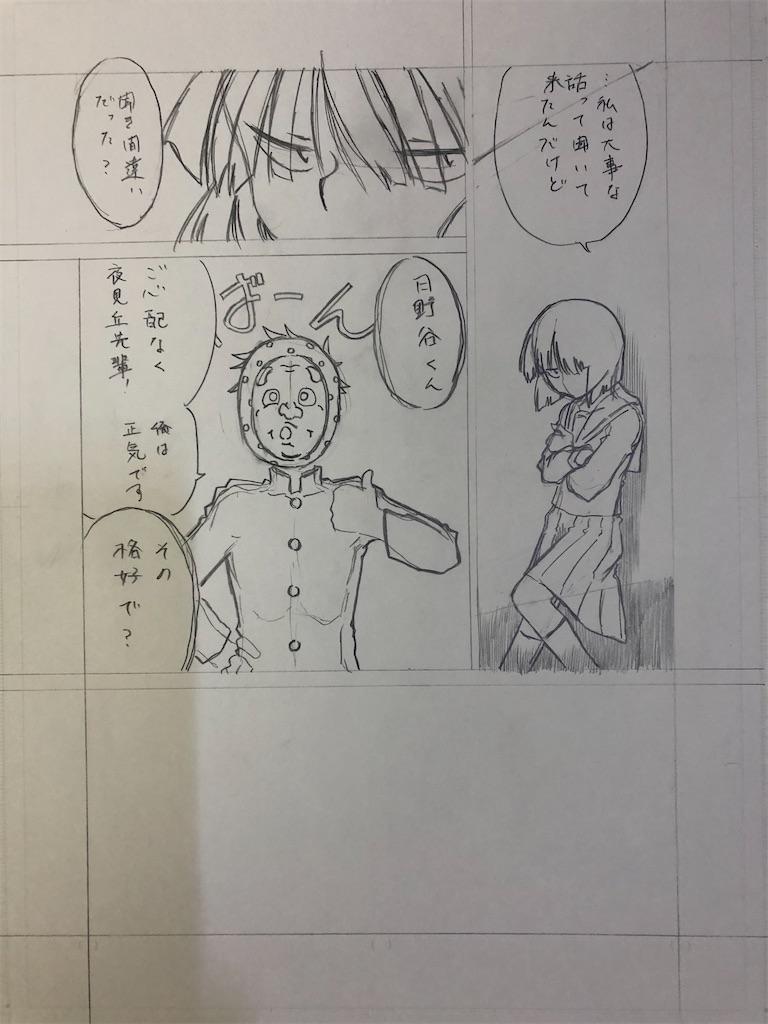 f:id:yatamaru0131:20210608001632j:image