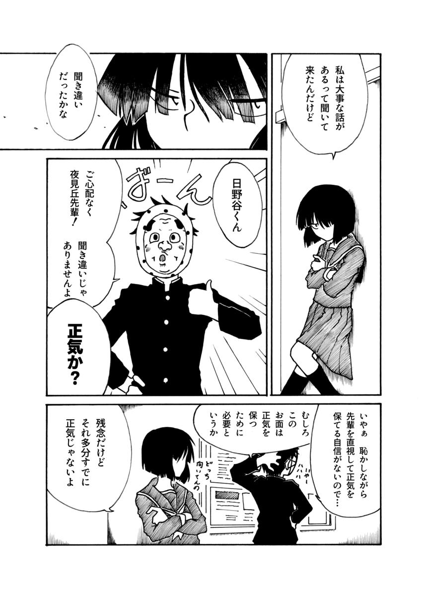 f:id:yatamaru0131:20210620235821p:plain