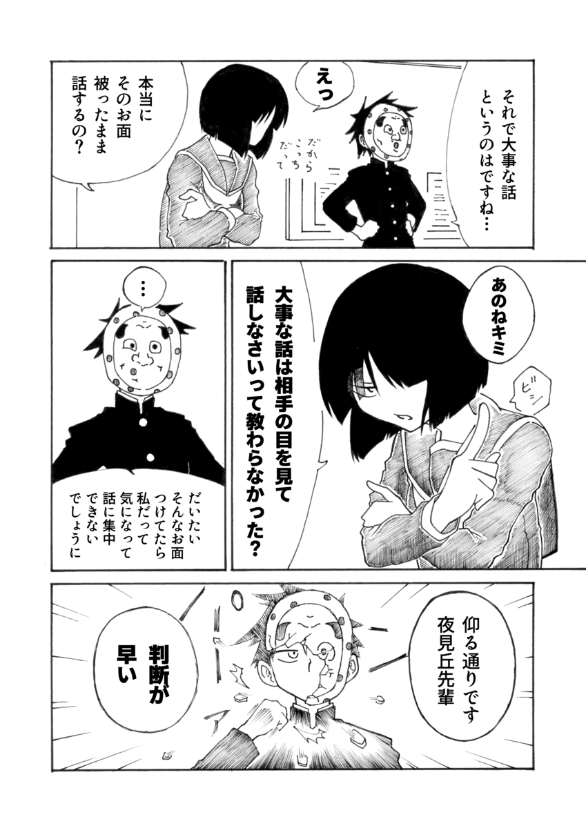 f:id:yatamaru0131:20210707010957p:plain