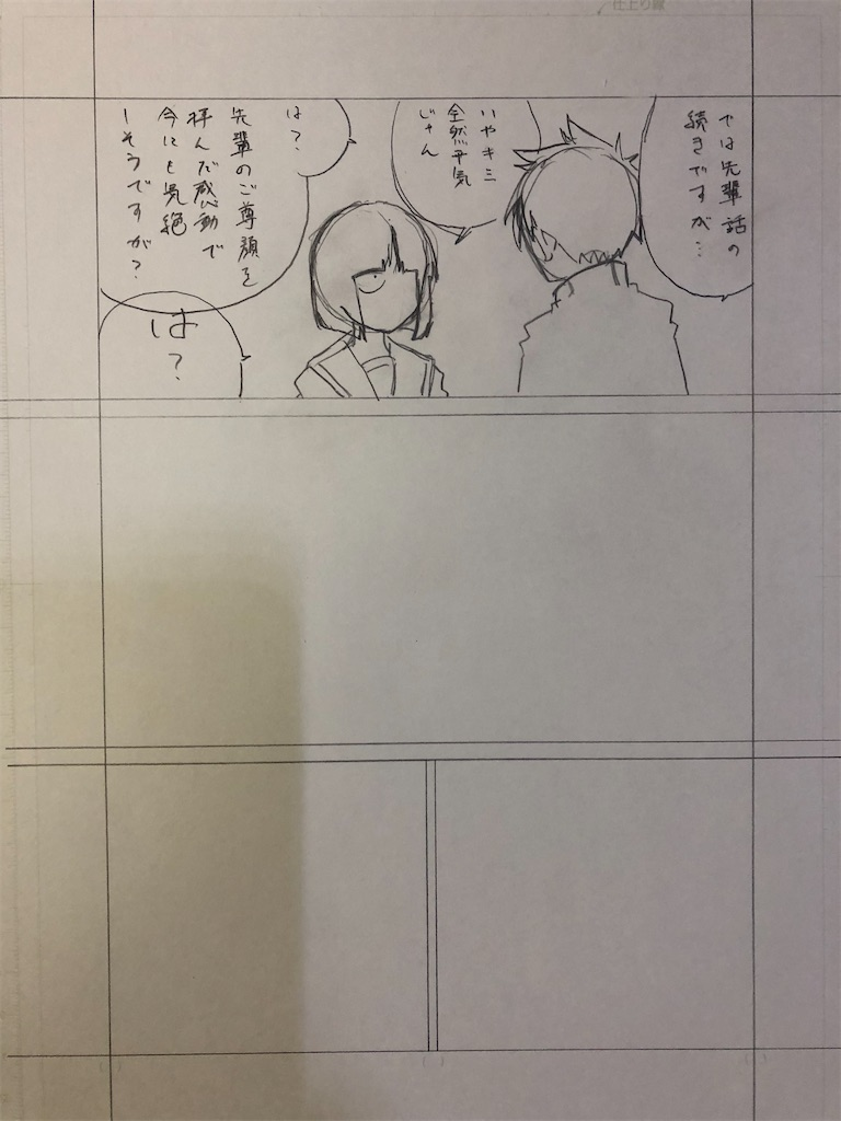 f:id:yatamaru0131:20210708011433j:image