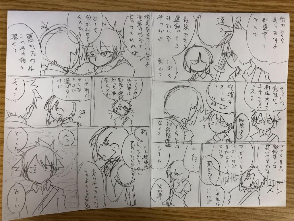 f:id:yatamaru0131:20210714013203j:image