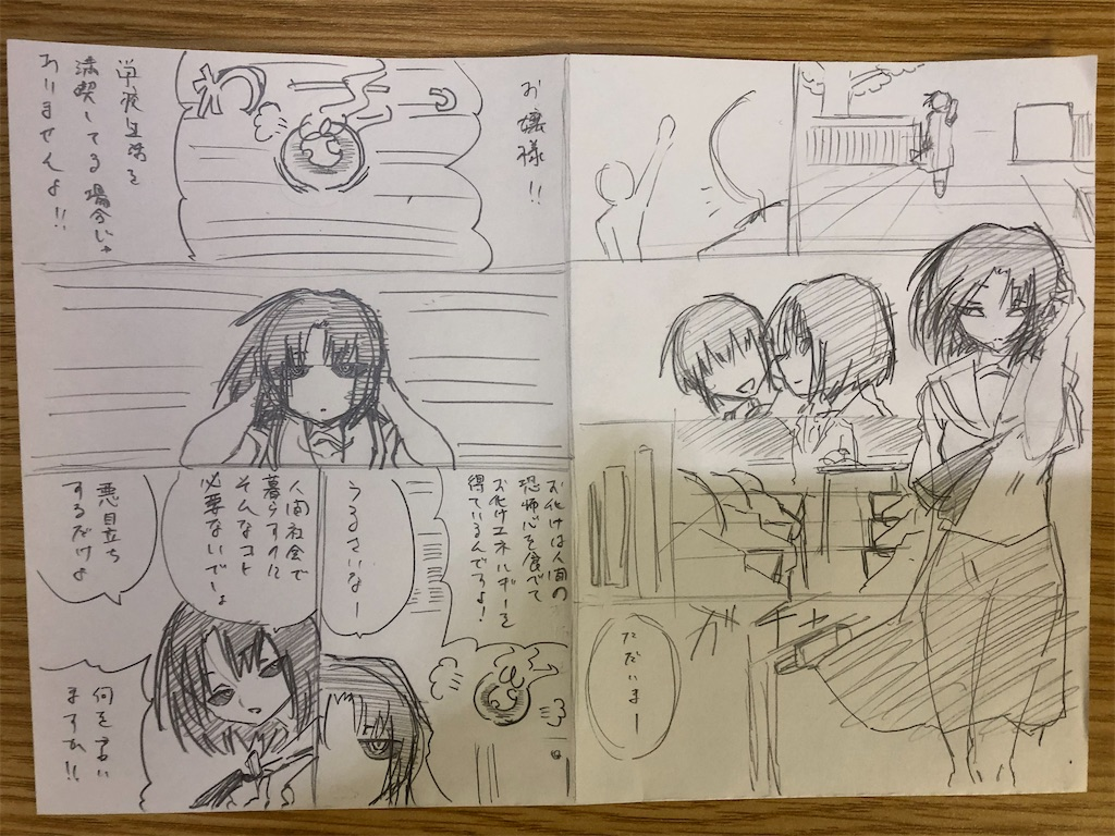 f:id:yatamaru0131:20210803011746j:image