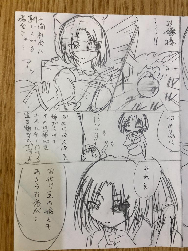 f:id:yatamaru0131:20210810001128j:image