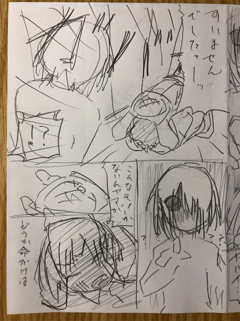 f:id:yatamaru0131:20210821032738j:image