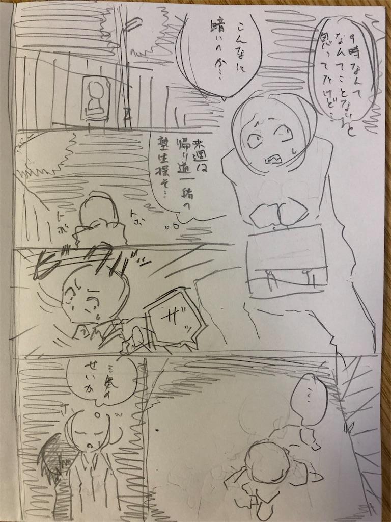 f:id:yatamaru0131:20210828031748j:image