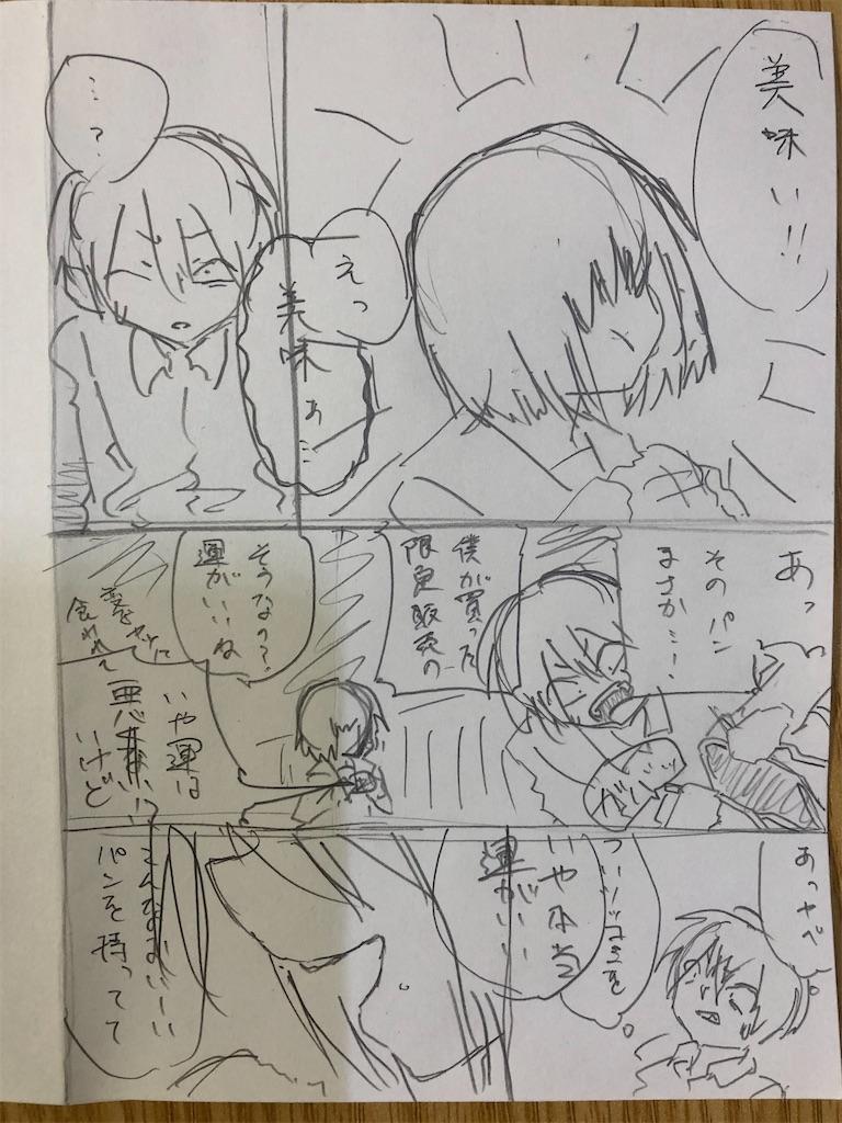 f:id:yatamaru0131:20210830004018j:image