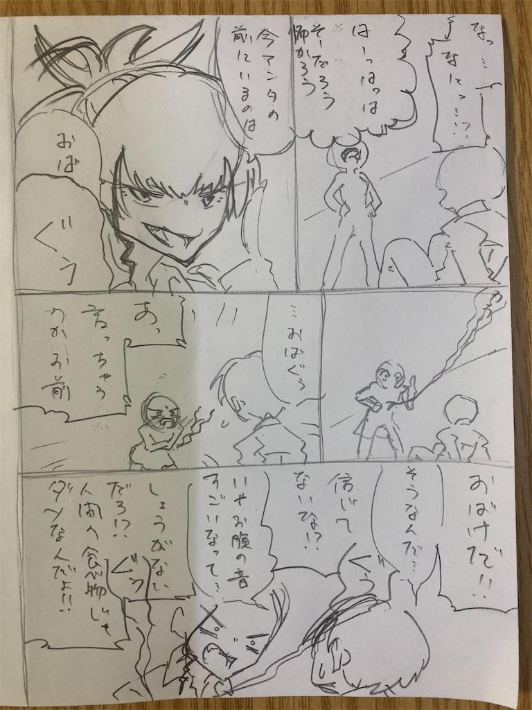 f:id:yatamaru0131:20210904005313j:image