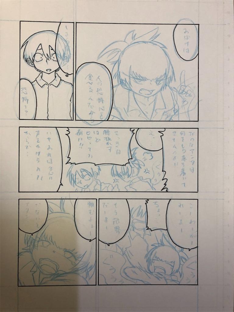 f:id:yatamaru0131:20211017102602j:image