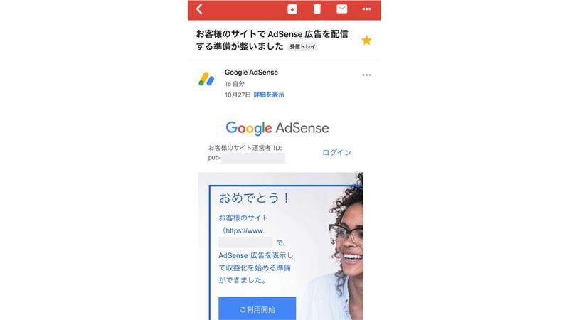 GoogleAdSense合格