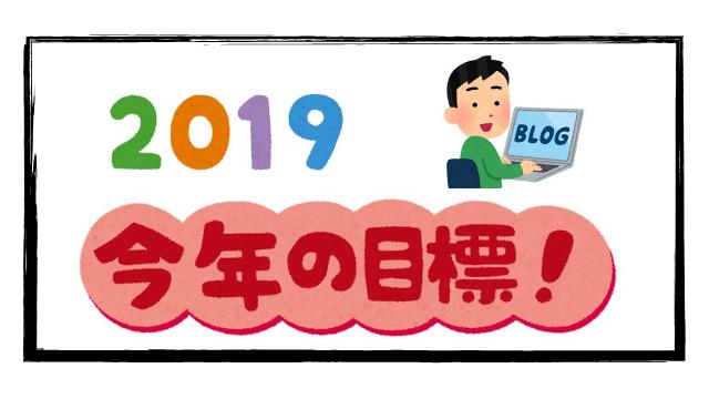 2019年目標