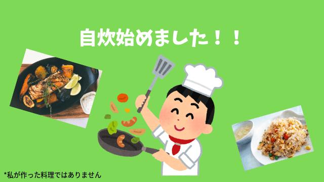 自炊を始めるキッカケ