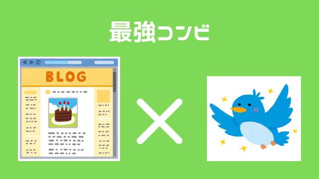 ブログ×ツイッター