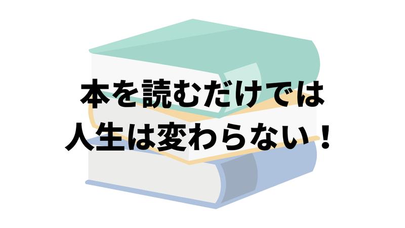 本を読む意味
