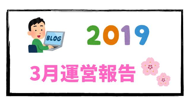 2019年3月運営報告