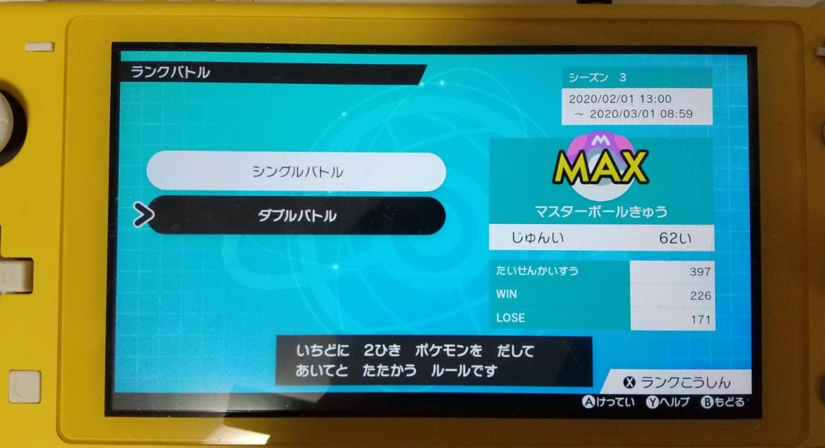 f:id:yaterugumasukisukizamurai:20200301112656p:plain