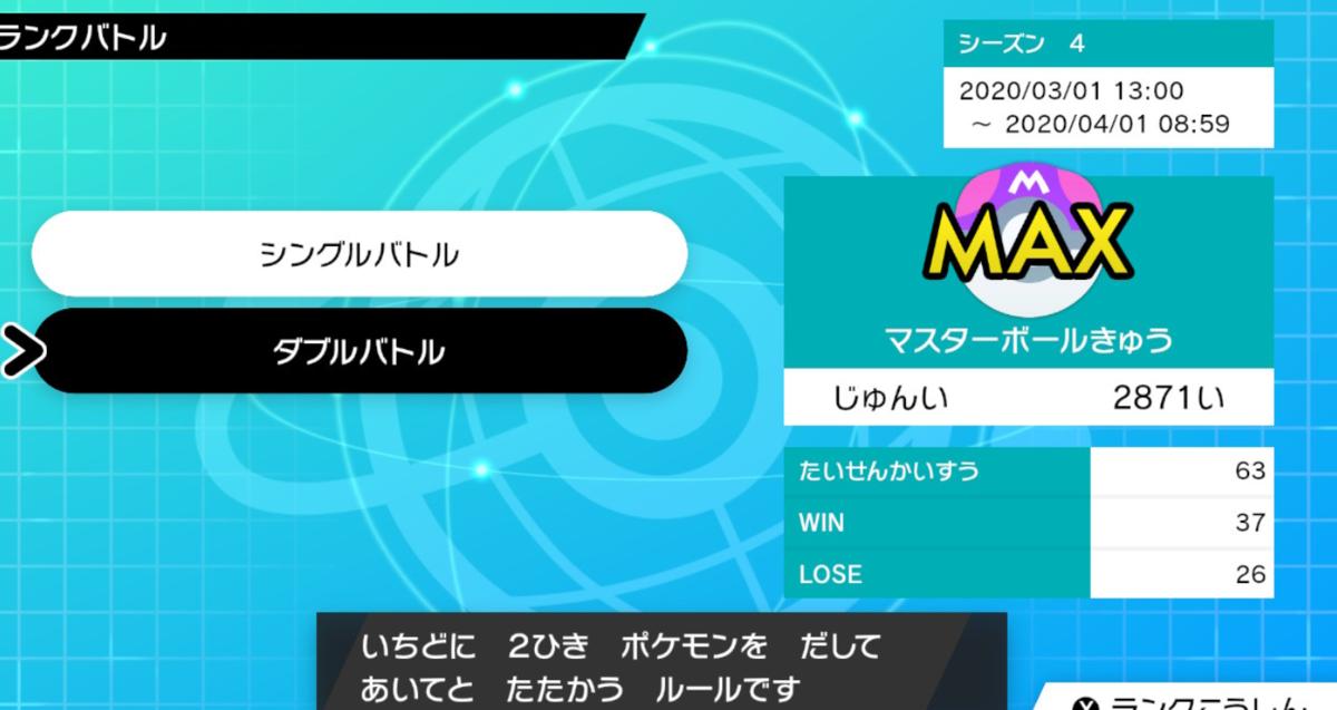 f:id:yaterugumasukisukizamurai:20200407152455p:plain