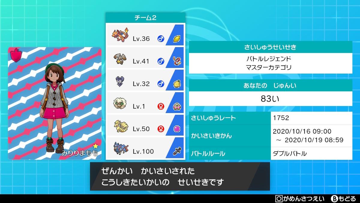 f:id:yaterugumasukisukizamurai:20201020114301j:plain