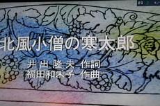 「北風小僧の寒太郎」放映