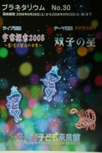 f:id:yatsugatake:20080922205659j:image:left