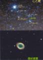 「こと座」と「環状星雲」(うすだスタードーム提供)(21.5.1