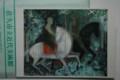 絵はがき「仏教伝来」(佐久市立近代美術館)