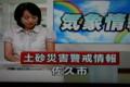 テレビ画像、「土砂災害警戒情報」発令。(22.7.1)