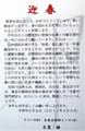 志賀勝さんの「年賀状」。