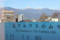 北アルプスの山々。(松本駅構内より)(23.12.4)