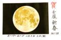 旧暦、壬辰年の年賀状、「昨年二月のスーパームーン」。(24.1.23)