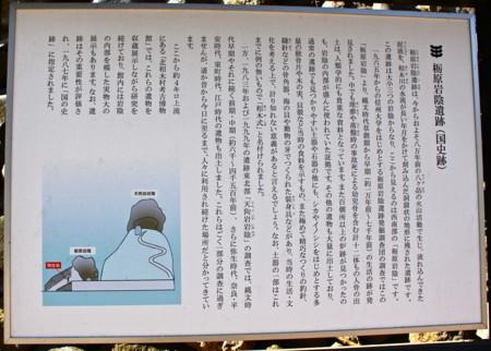 「栃原岩陰遺跡」(24.2.21)