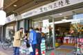 「岩村田山陸屋」の開店。(24.3.3)