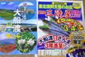 「岩村田三陸屋」開店 チラシ。(24.3.3)