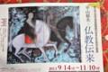 「平山郁夫 仏教伝来」展。(25.11.7)